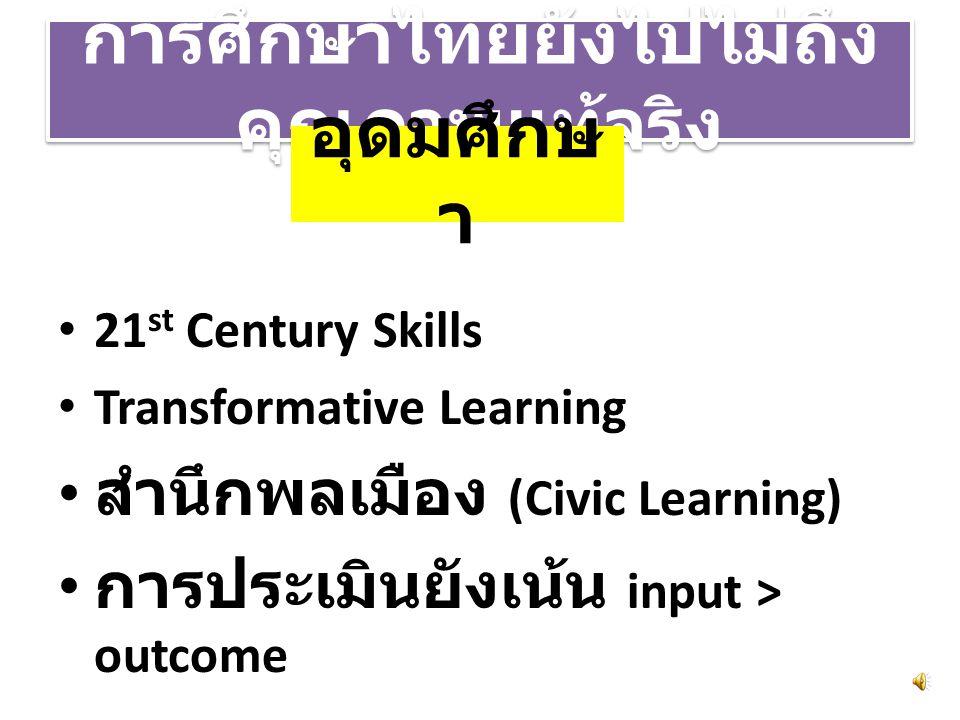 การศึกษาไทยยังไปไม่ถึงคุณภาพแท้จริง