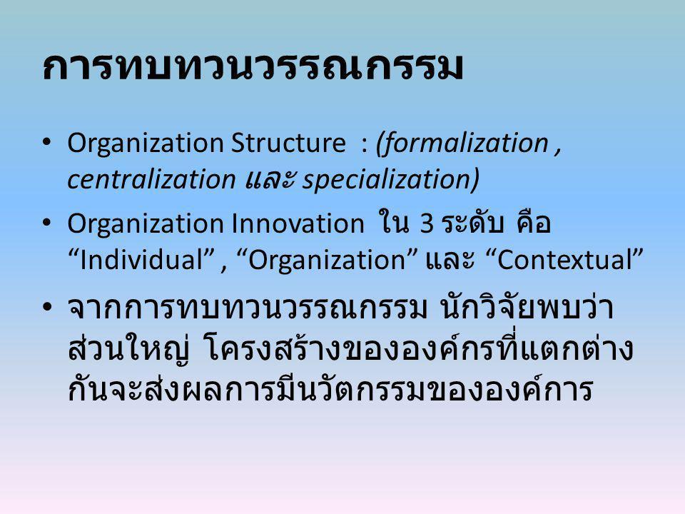 การทบทวนวรรณกรรม Organization Structure : (formalization , centralization และ specialization)