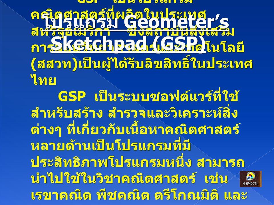 โปรแกรม Geometer's Sketchpad (GSP)