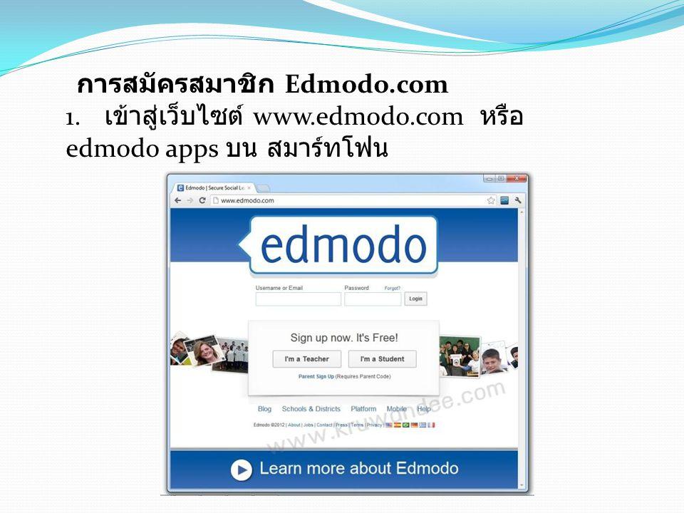 การสมัครสมาชิก Edmodo.com