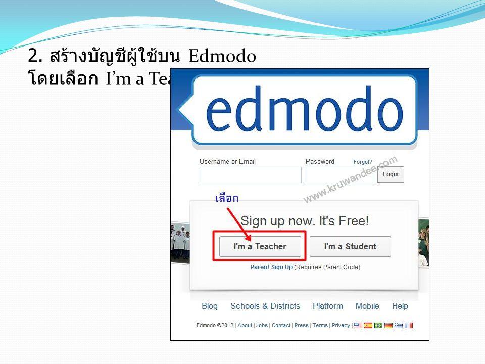 2. สร้างบัญชีผู้ใช้บน Edmodo โดยเลือก I'm a Teacher ดังรูป