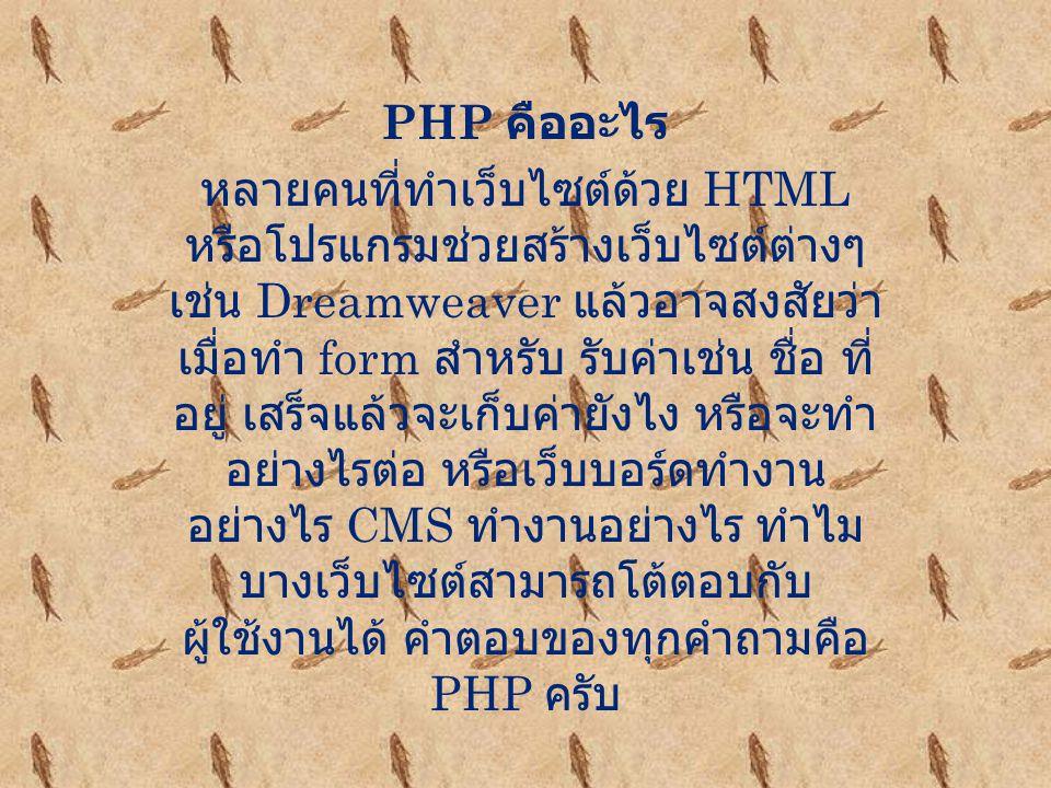 PHP คืออะไร