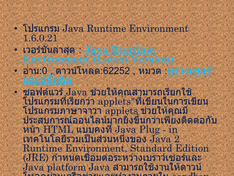 โปรแกรม Java Runtime Environment