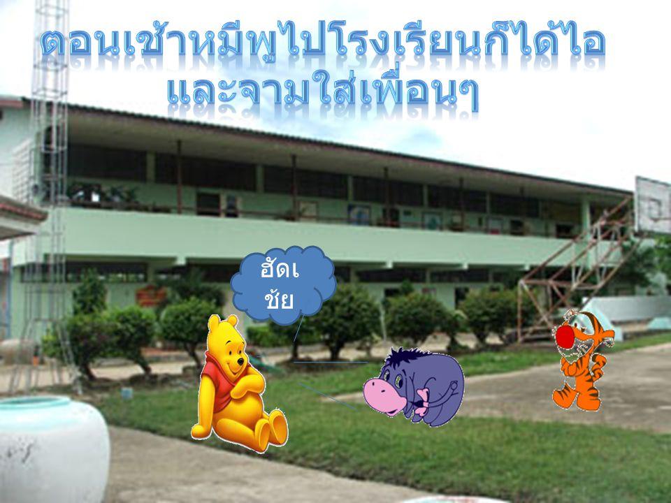 ตอนเช้าหมีพูไปโรงเรียนก็ได้ไอและจามใส่เพื่อนๆ