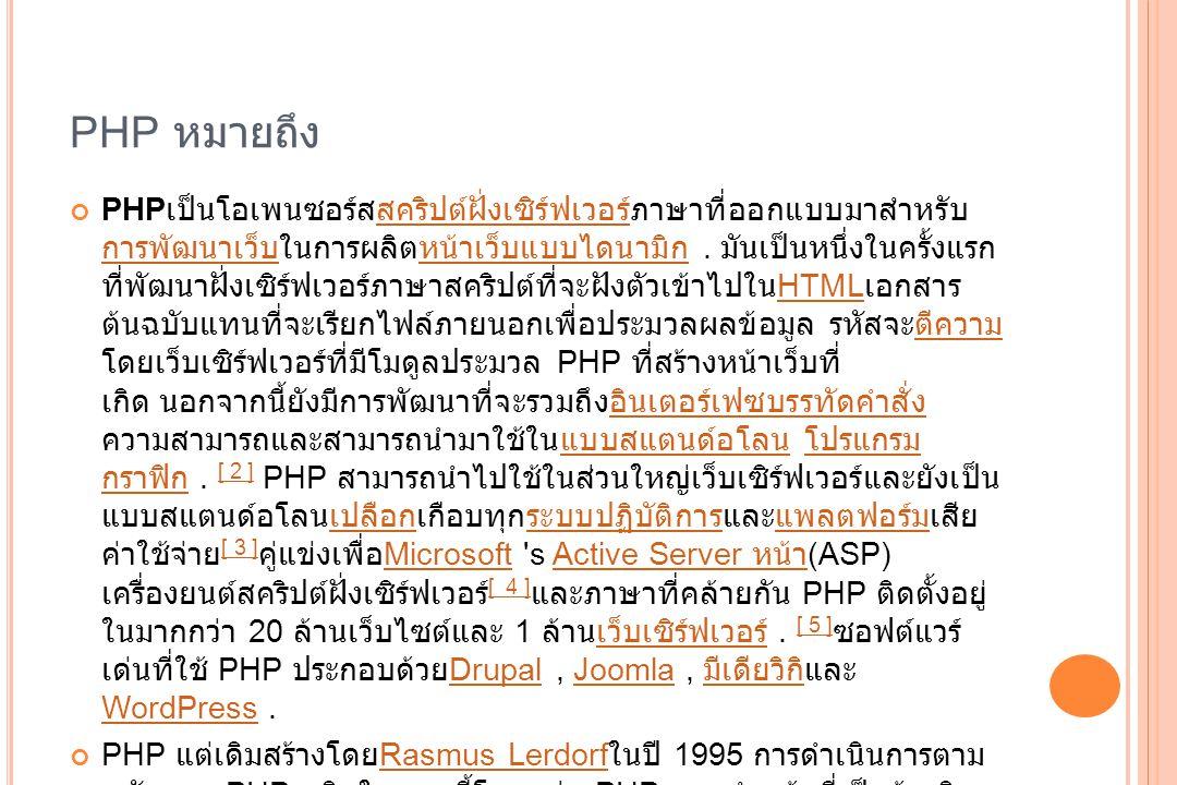 PHP หมายถึง