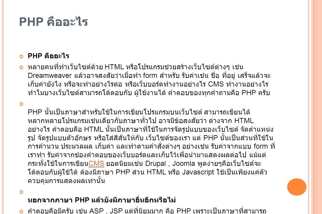 PHP คืออะไร PHP คืออะไร