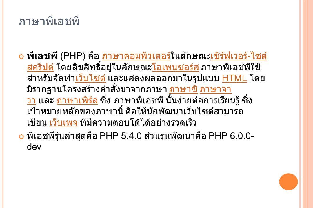 ภาษาพีเอชพี