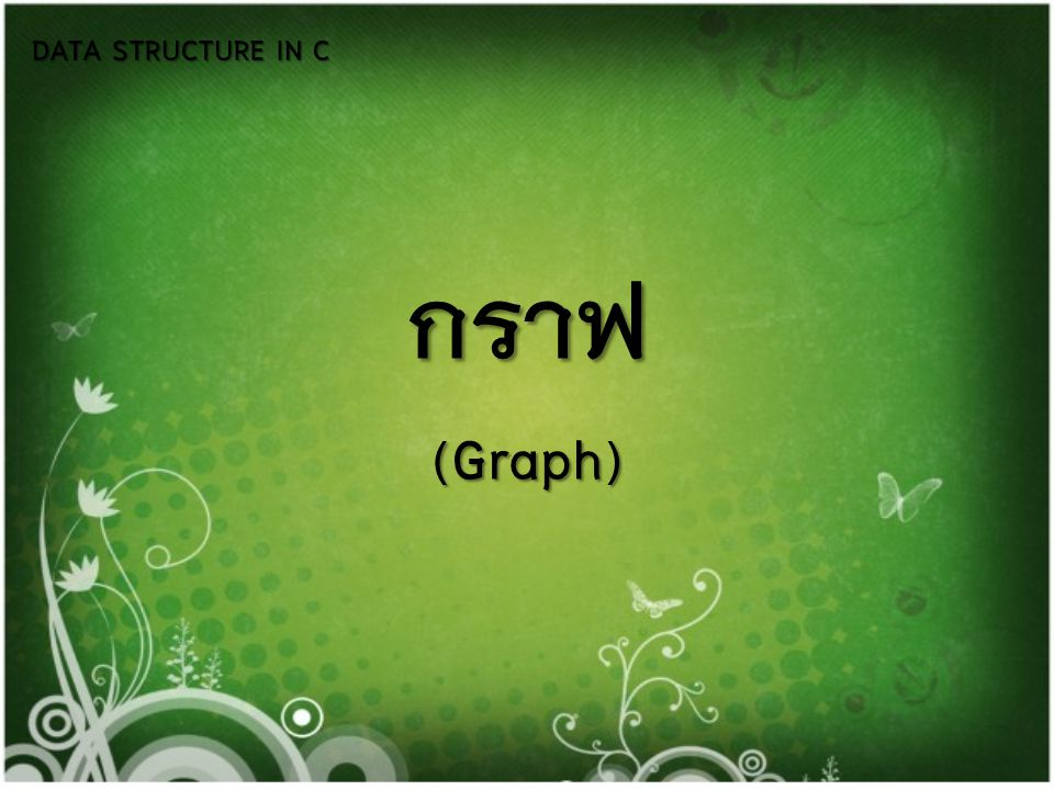 DATA STRUCTURE IN C กราฟ (Graph)
