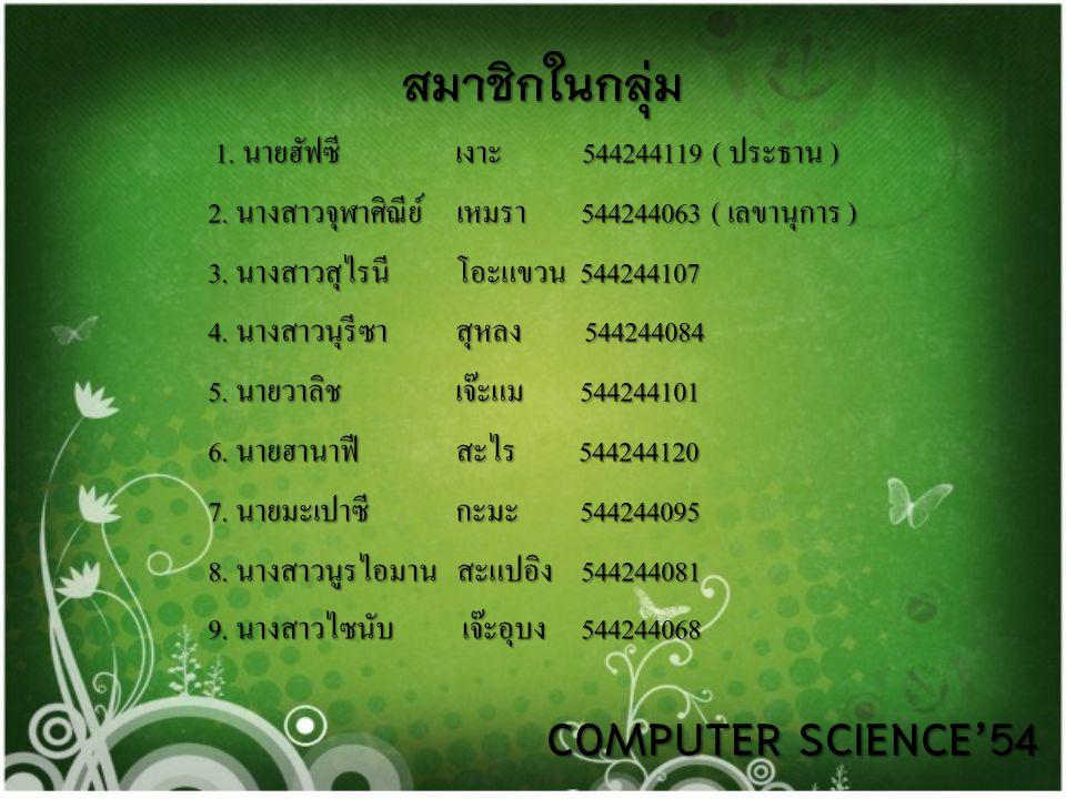 สมาชิกในกลุ่ม COMPUTER SCIENCE'54