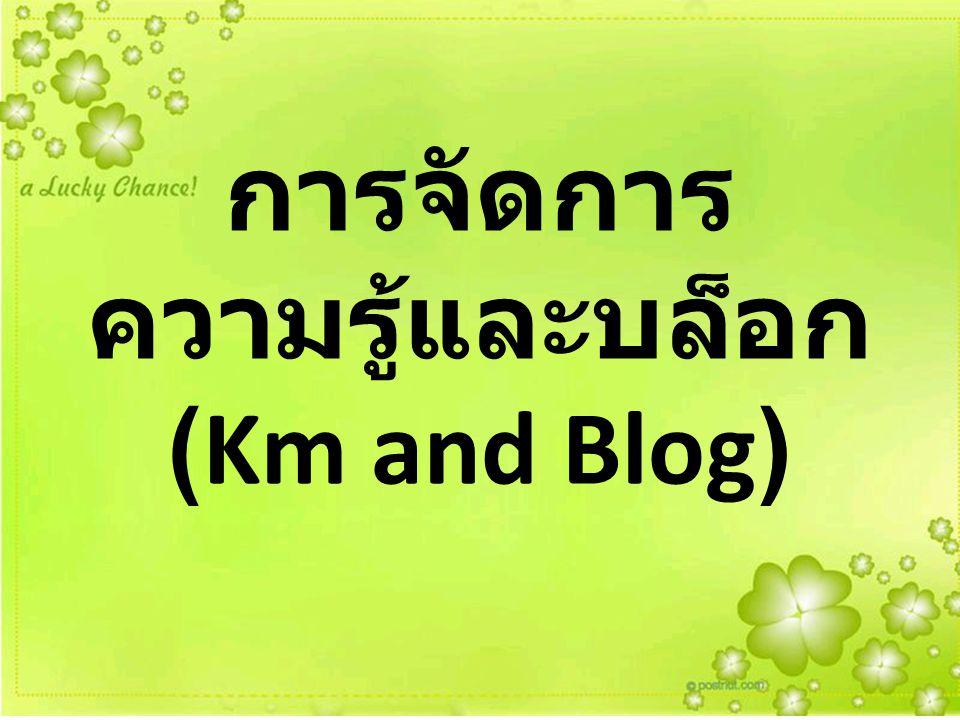 การจัดการความรู้และบล็อก (Km and Blog)