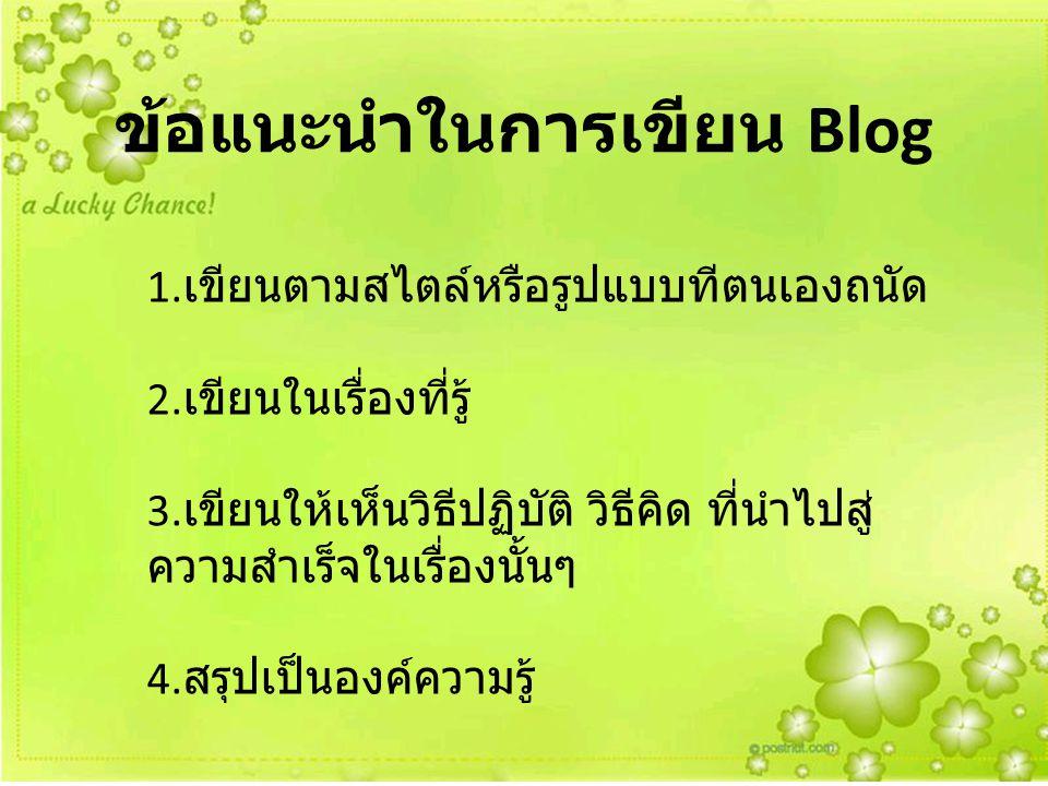 ข้อแนะนำในการเขียน Blog