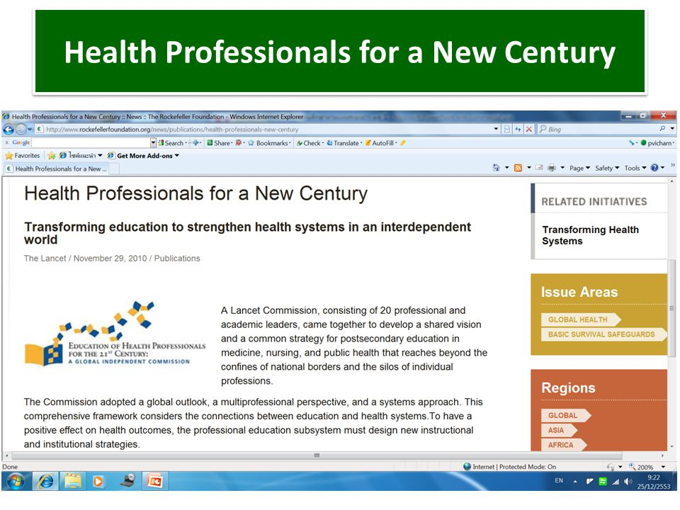 Health Professionals for a New Century