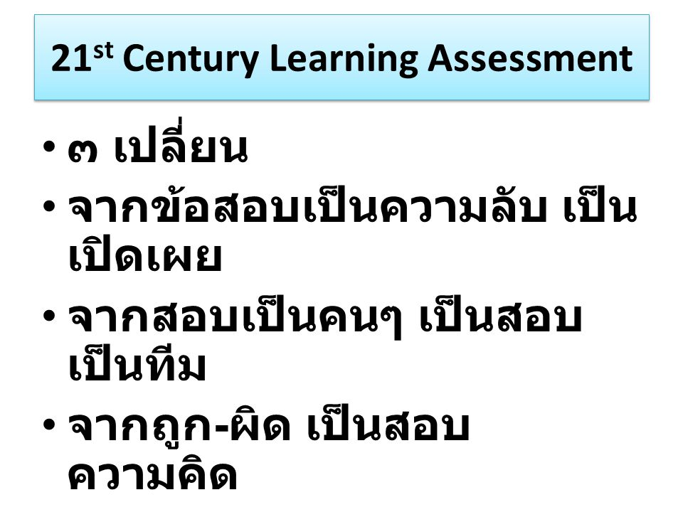 21st Century Learning Assessment