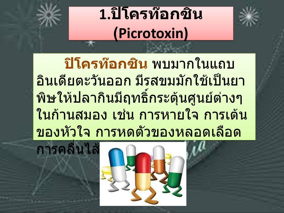 1.ปิโครท๊อกซิน (Picrotoxin)