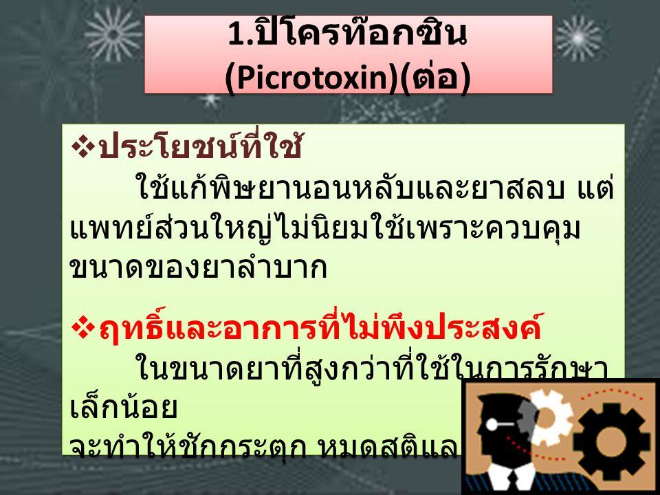 1.ปิโครท๊อกซิน (Picrotoxin)(ต่อ)