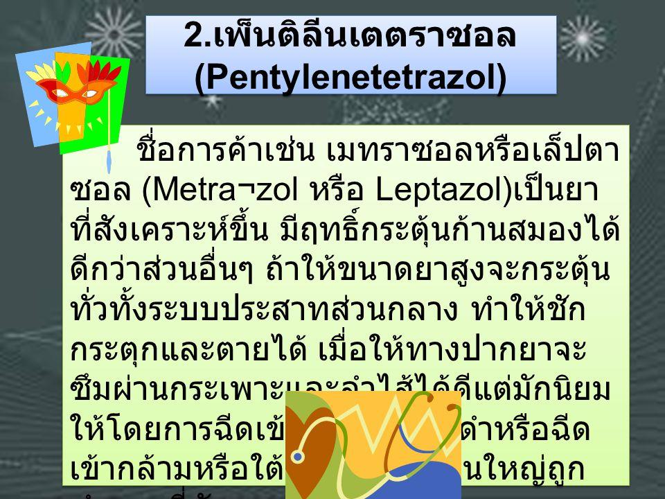 2.เพ็นติลีนเตตราซอล (Pentylenetetrazol)