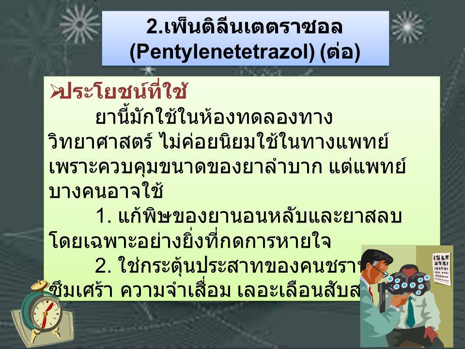 2.เพ็นติลีนเตตราซอล (Pentylenetetrazol) (ต่อ)