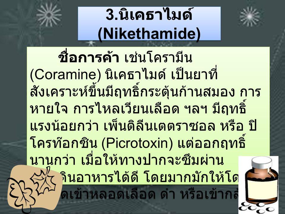 3.นิเคธาไมด์ (Nikethamide)