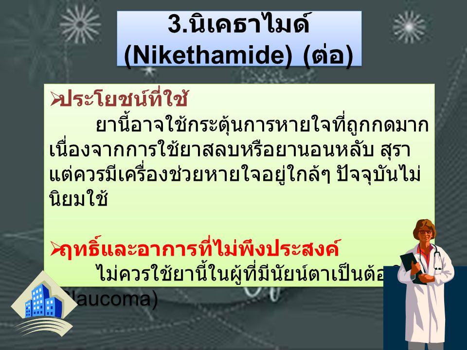 3.นิเคธาไมด์ (Nikethamide) (ต่อ)