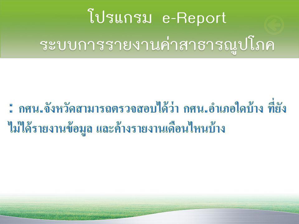 ระบบการรายงานค่าสาธารณูปโภค