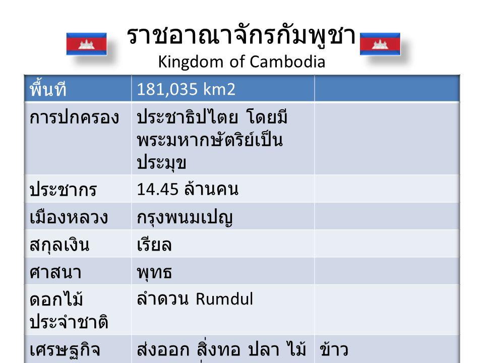 ราชอาณาจักรกัมพูชา Kingdom of Cambodia