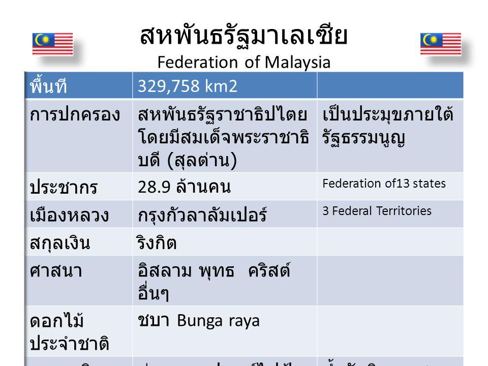 สหพันธรัฐมาเลเซีย Federation of Malaysia