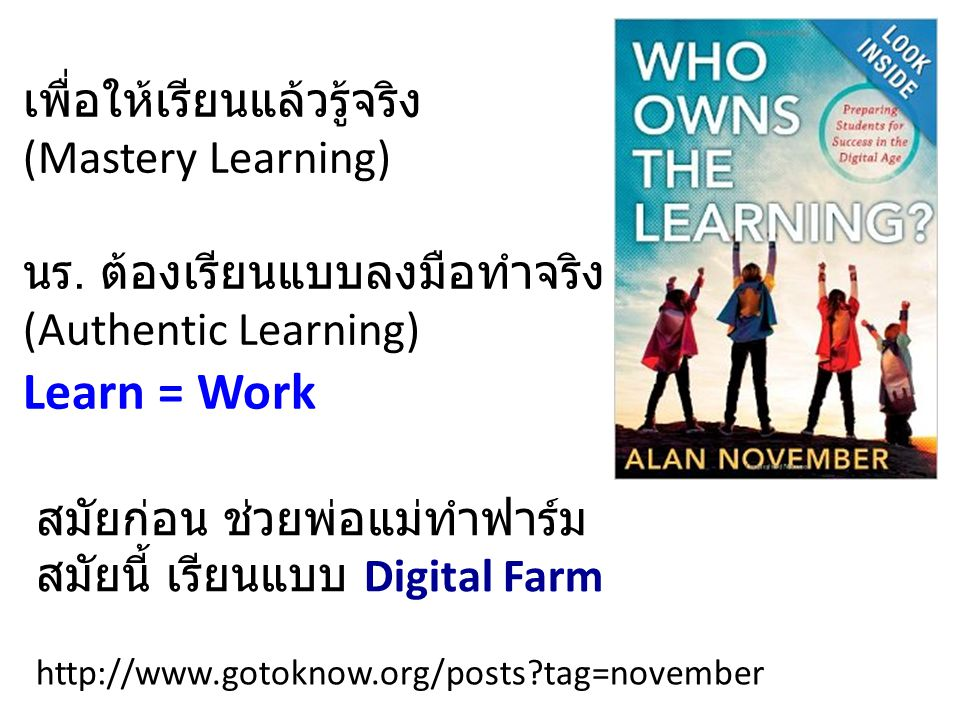 Learn = Work เพื่อให้เรียนแล้วรู้จริง (Mastery Learning)