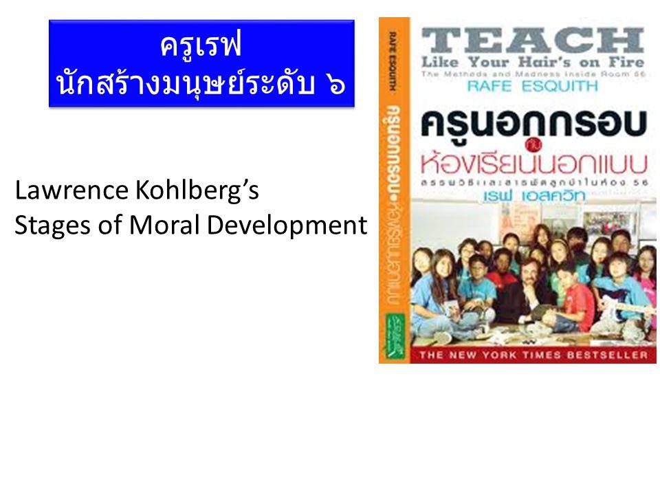 ครูเรฟ นักสร้างมนุษย์ระดับ ๖ Lawrence Kohlberg's