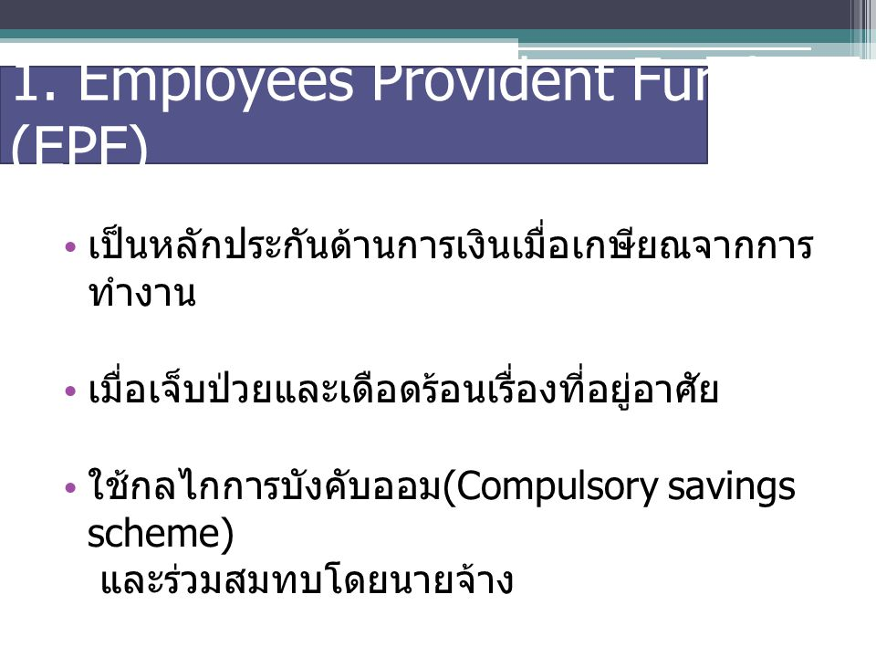 1. Employees Provident Fund (EPF)