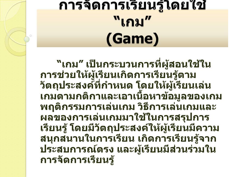 การจัดการเรียนรู้โดยใช้ เกม (Game)