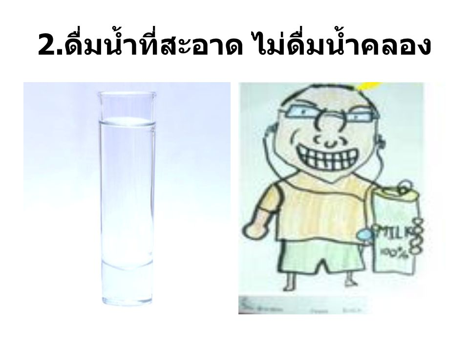 2.ดื่มน้ำที่สะอาด ไม่ดื่มน้ำคลอง