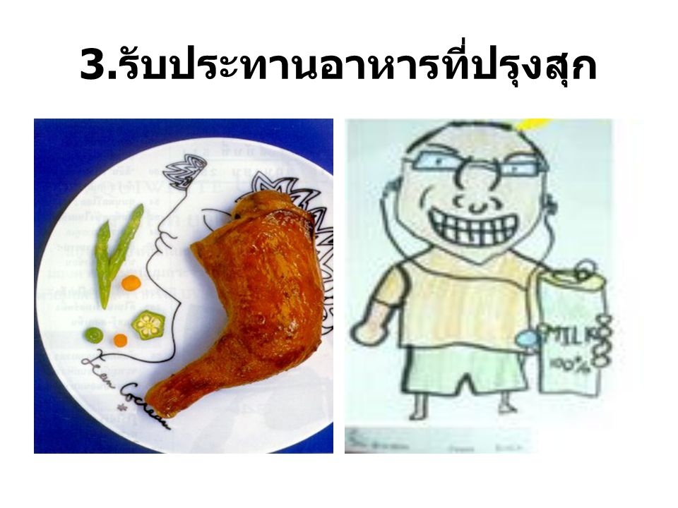 3.รับประทานอาหารที่ปรุงสุก
