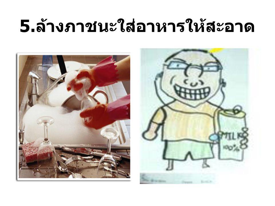 5.ล้างภาชนะใส่อาหารให้สะอาด