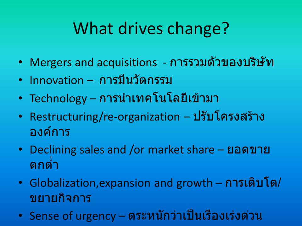 What drives change Mergers and acquisitions - การรวมตัวของบริษัท