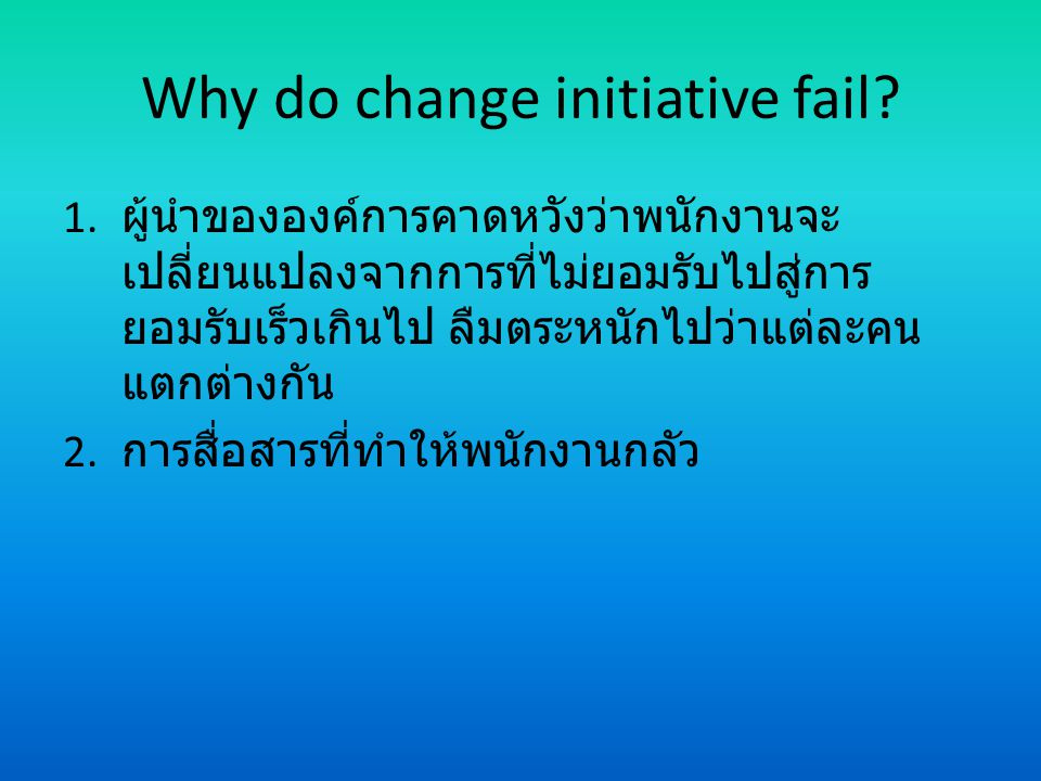 Why do change initiative fail