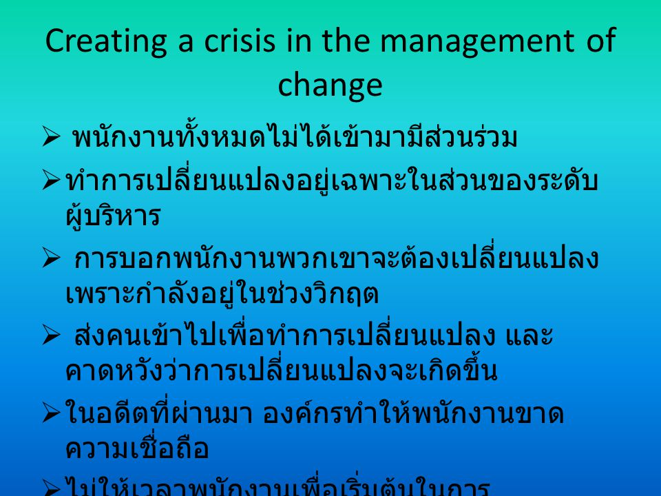 Creating a crisis in the management of change