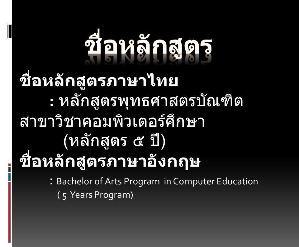 ชื่อหลักสูตร ชื่อหลักสูตรภาษาไทย