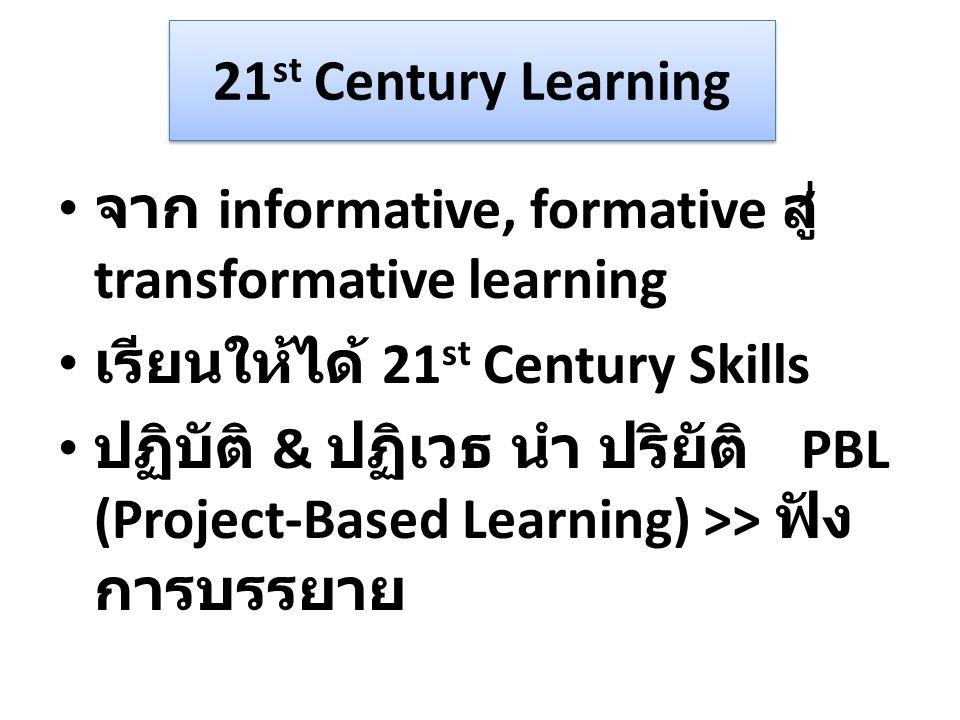 21st Century Learning จาก informative, formative สู่ transformative learning. เรียนให้ได้ 21st Century Skills.