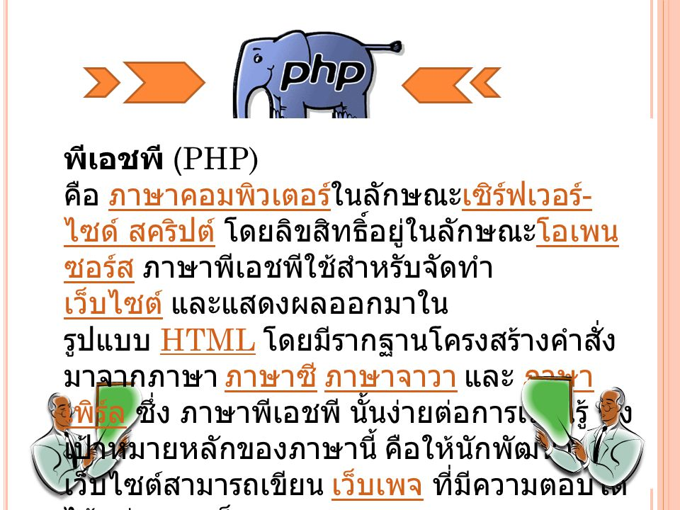 พีเอชพี (PHP)