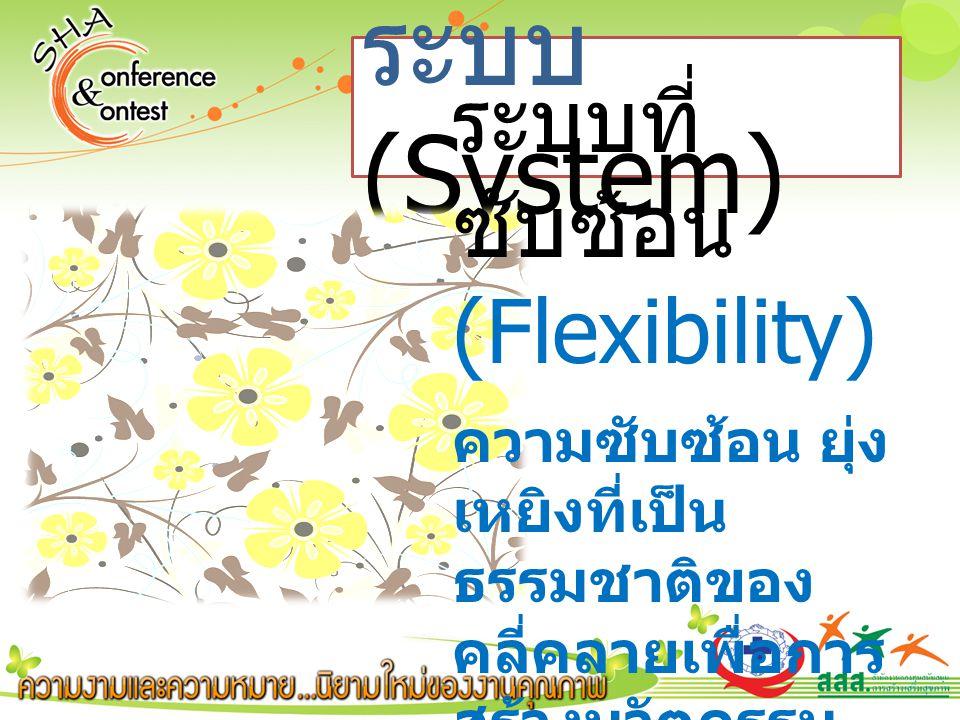 ระบบ (System) ระบบที่ซับซ้อน (Flexibility)