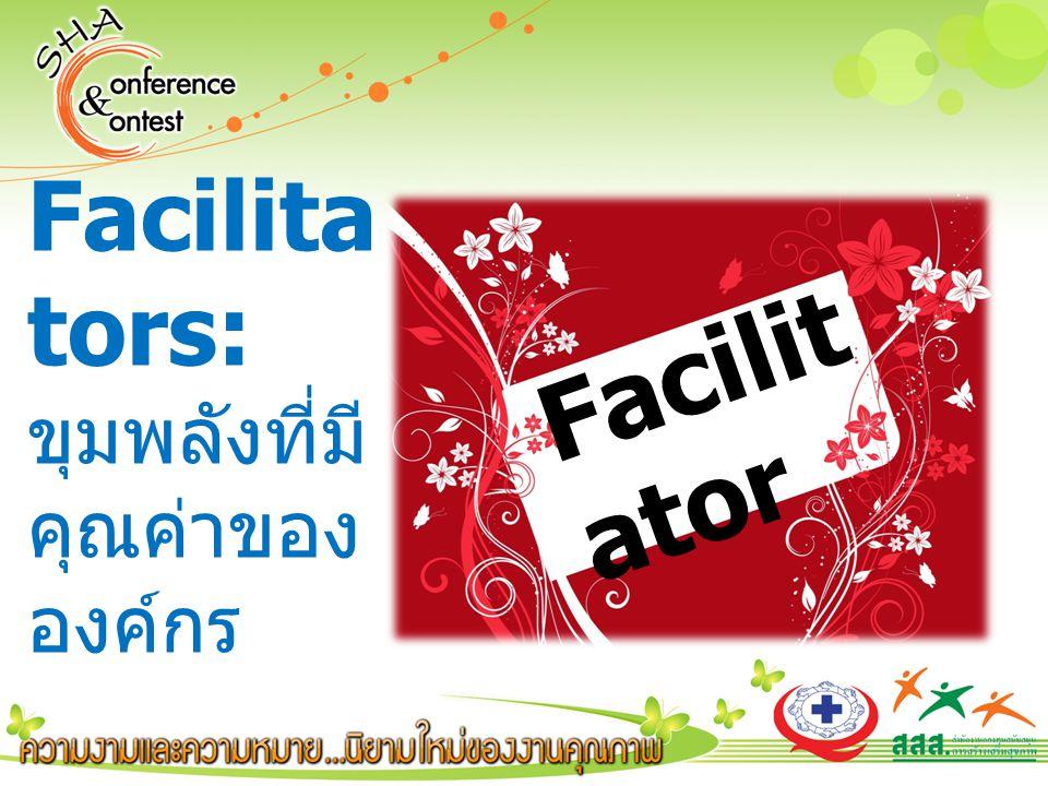Facilitators: ขุมพลังที่มีคุณค่าขององค์กร Facilitator