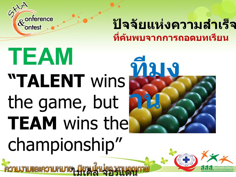 ทีมงาน TEAM TALENT wins the game, but TEAM wins the championship