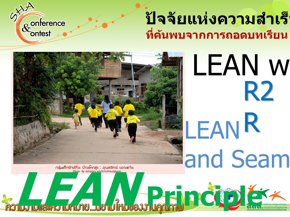LEAN Principle LEAN with R2R LEAN and Seamless