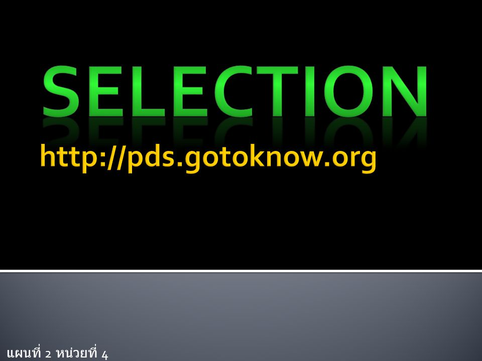 Selection http://pds.gotoknow.org
