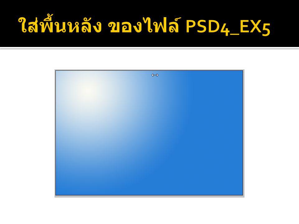 ใส่พื้นหลัง ของไฟล์ PSD4_EX5