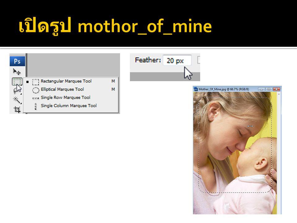 เปิดรูป mothor_of_mine