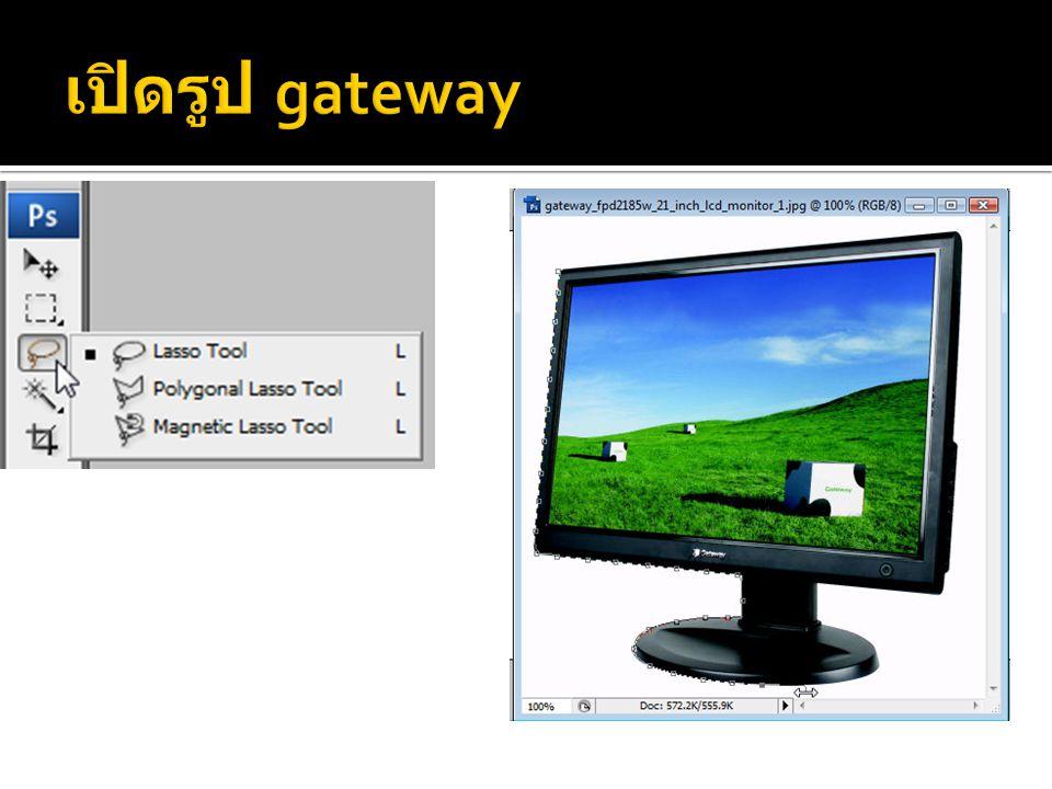 เปิดรูป gateway