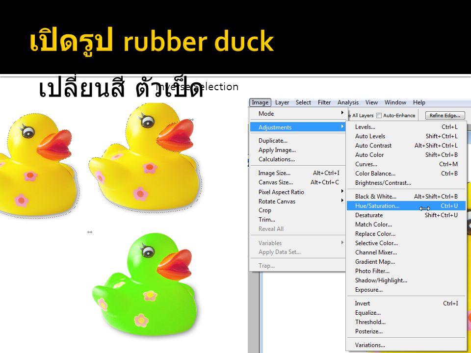เปิดรูป rubber duck เปลี่ยนสี ตัวเป็ด Inverse Selection