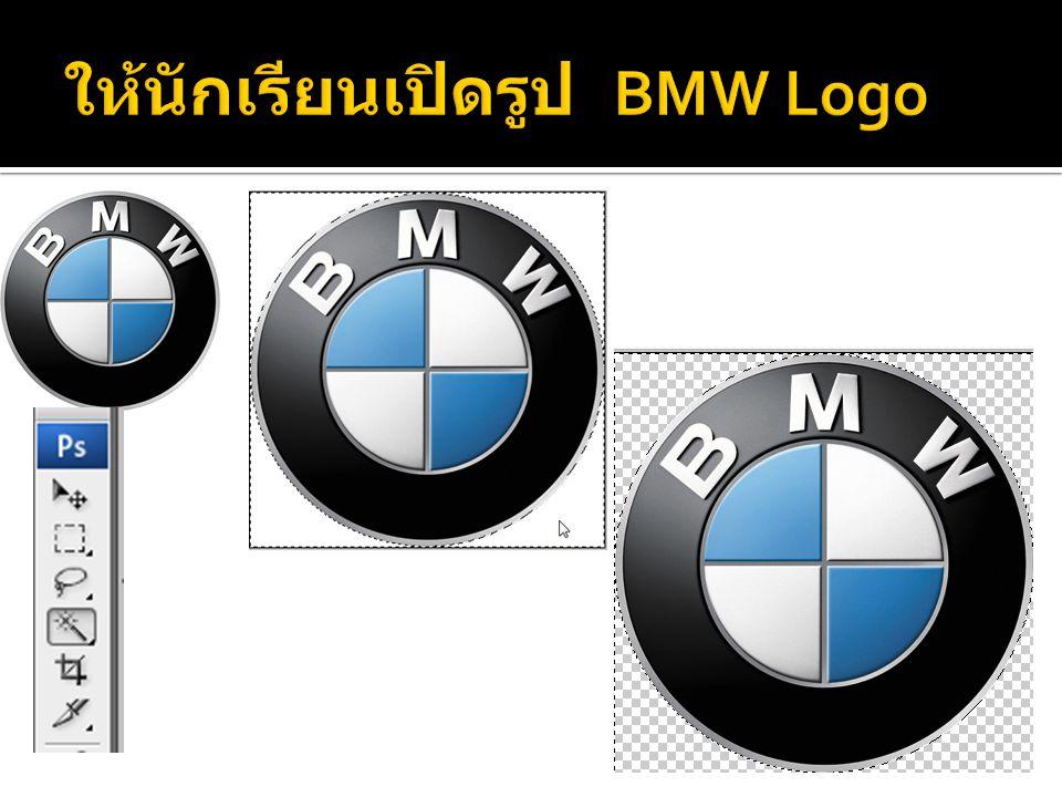 ให้นักเรียนเปิดรูป BMW Logo