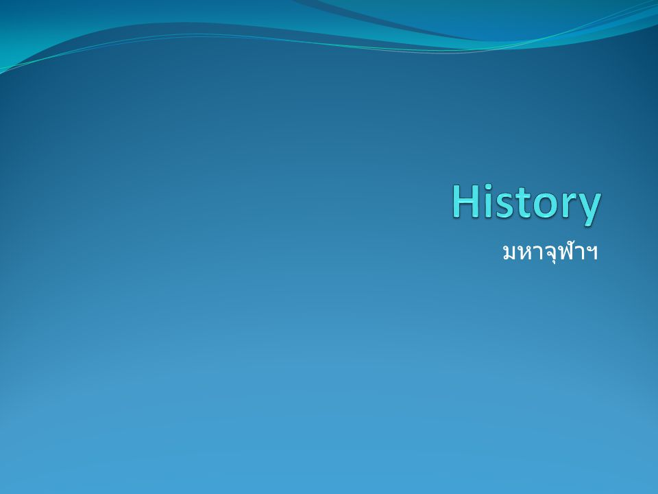 History มหาจุฬาฯ